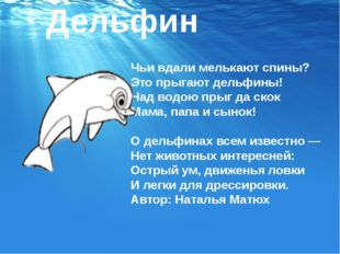 Дельфин Чьи вдали мелькают спины? Это прыгают дельфины! Над водою прыг да ско