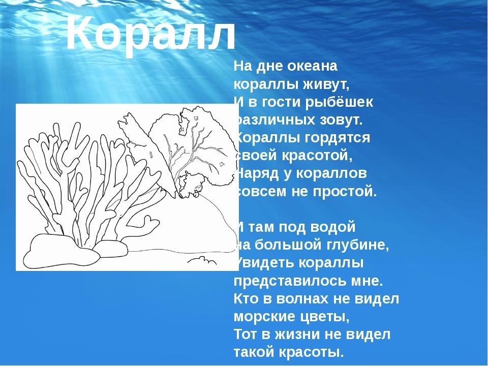 Коралл На дне океана кораллы живут, И в гости рыбёшек различных зовут. Коралл...