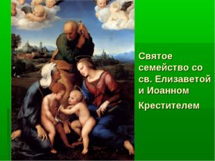 Святое семейство со св. Елизаветой и Иоанном Крестителем