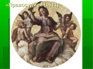 «Правосудие» (1511)
