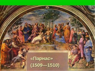 «Парнас» (1509—1510)
