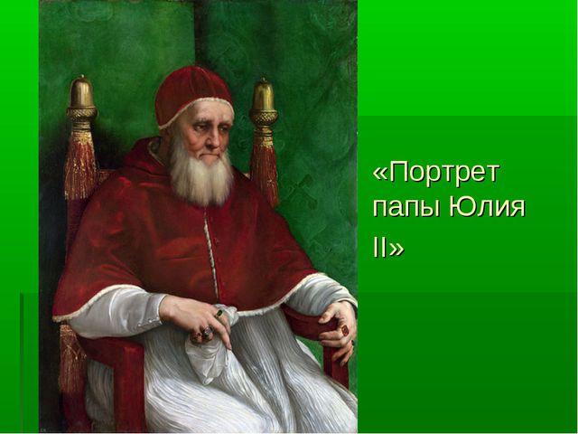 «Портрет папы Юлия II»