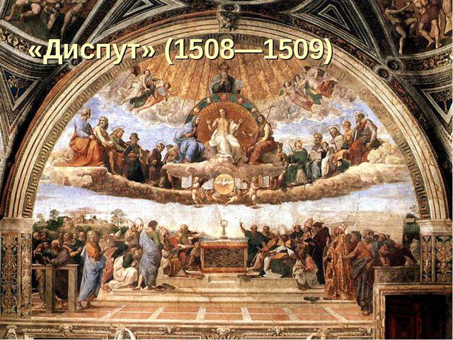 «Диспут» (1508—1509)