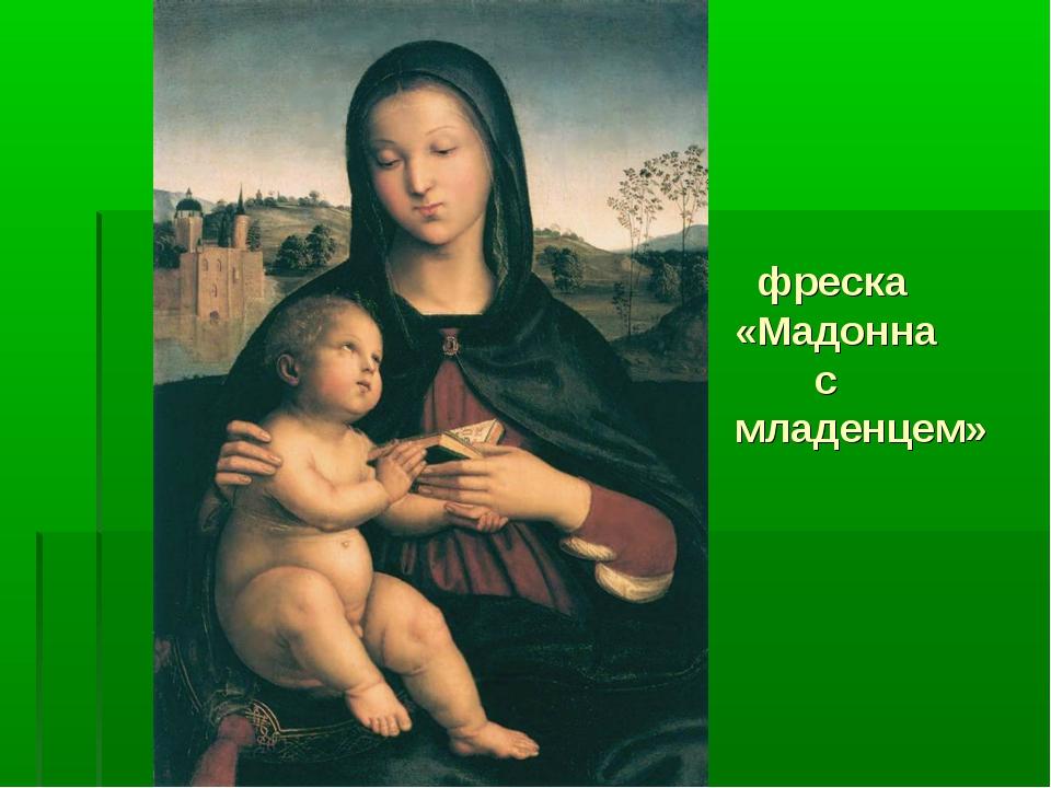 фреска «Мадонна с младенцем»