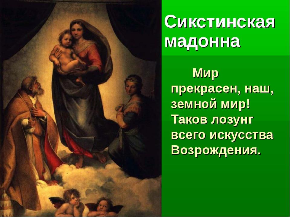 Мир прекрасен, наш, земной мир! Таков лозунг всего искусства Возрождения. Си...