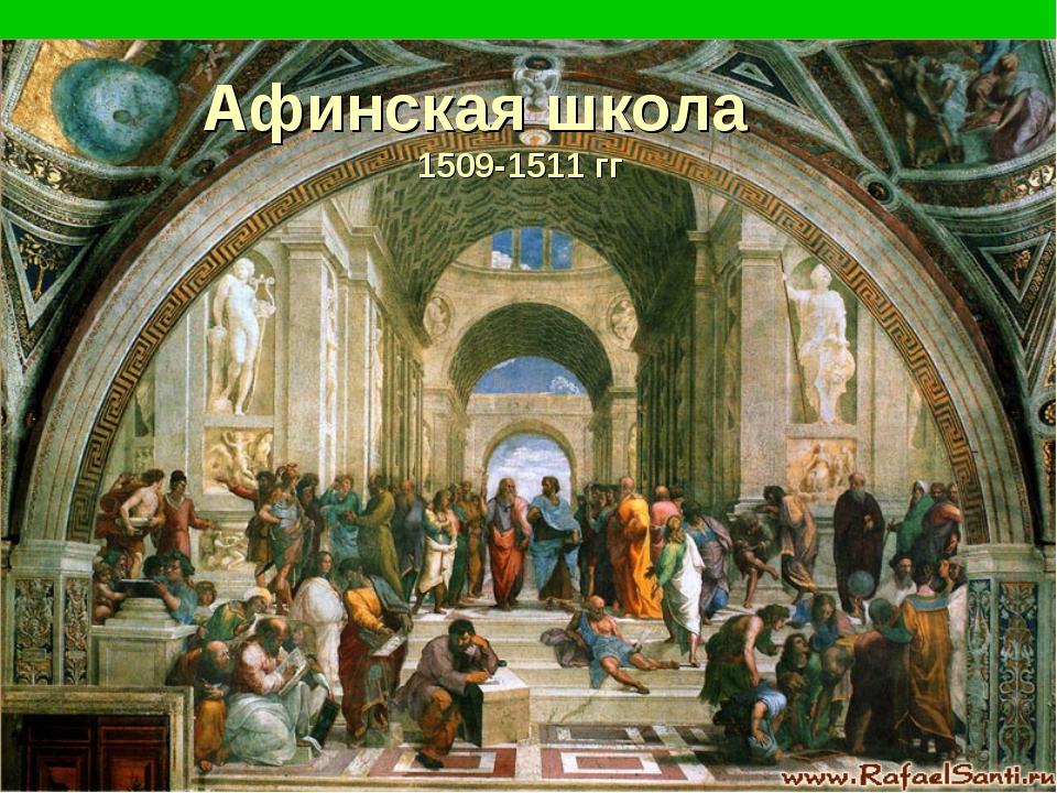 Афинская школа 1509-1511 гг