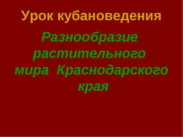 Урок кубановедения Разнообразие растительного мира Краснодарского края