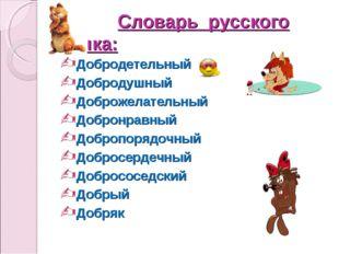 Словарь русского языка: Добродетельный Добродушный Доброжелательный Добронра