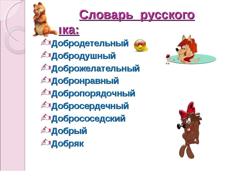 Словарь русского языка: Добродетельный Добродушный Доброжелательный Добронра...