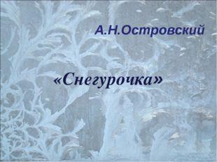 А.Н.Островский «Снегурочка»