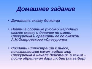 Дочитать сказку до конца Найти в сборнике русских народных сказок сказку о де