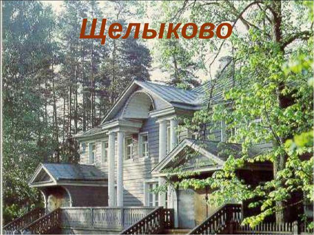 Щелыково