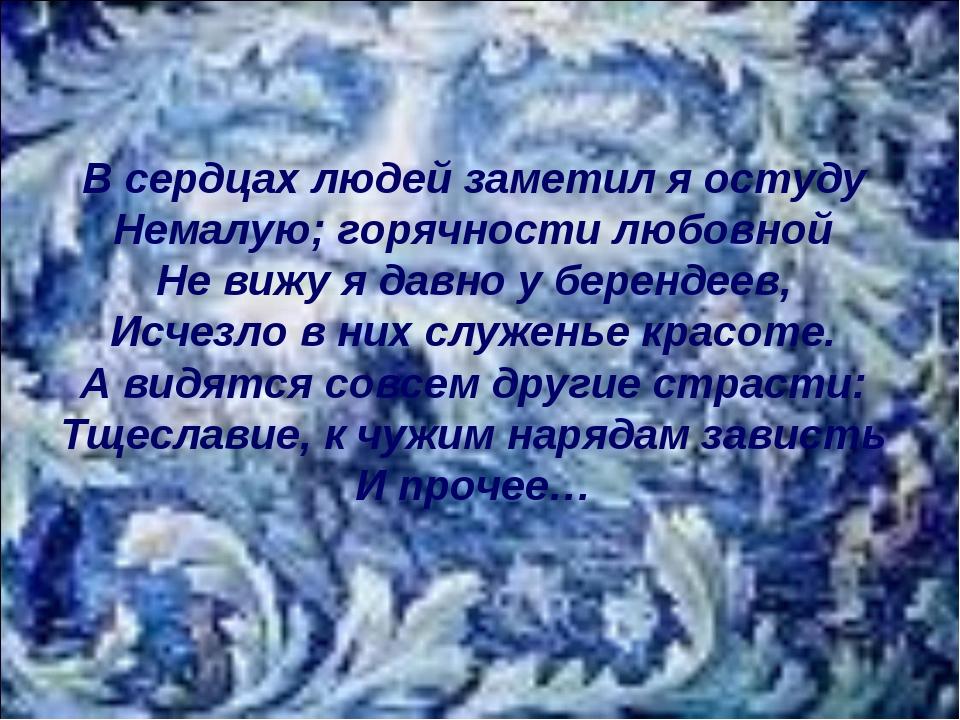 В сердцах людей заметил я остуду Немалую; горячности любовной Не вижу я давно...