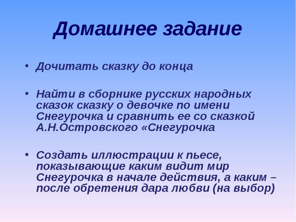 Дочитать сказку до конца Найти в сборнике русских народных сказок сказку о де...