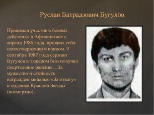 Руслан Батрадзович Бугулов. Принимал участие в боевых действиях в Афганистане