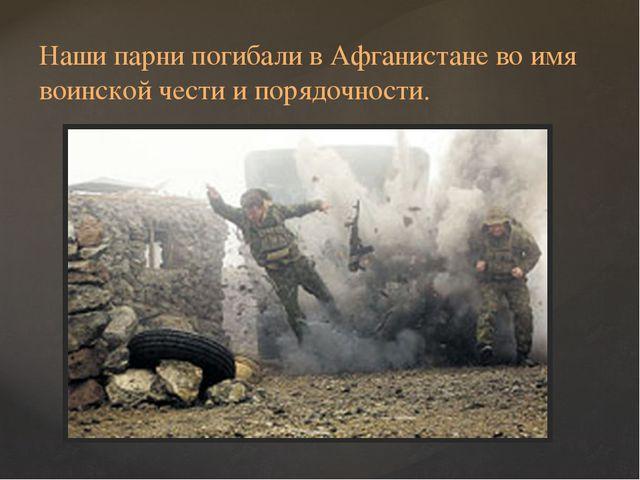 Наши парни погибали в Афганистане во имя воинской чести и порядочности.