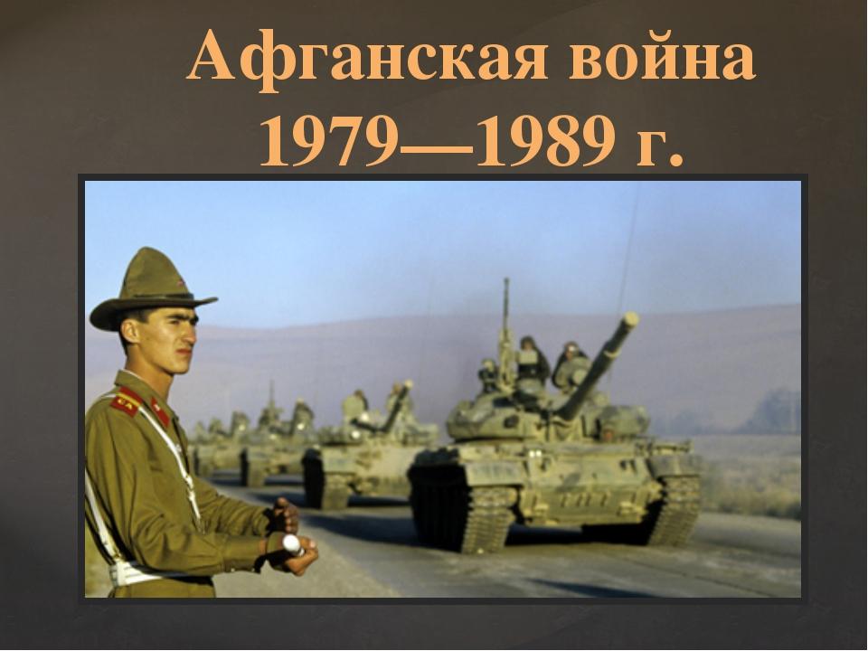 Афганская война 1979—1989 г.