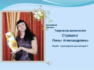 Волшебный Декупаж Творчество воспитателя Страшко Лины Александровны МКДОУ Кр