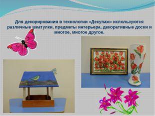 Для декорирования в технологии «Декупаж» используются различные шкатулки, пре