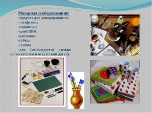 Материал и оборудование: -предмет для декорирования; - салфетки; -ножницы; -