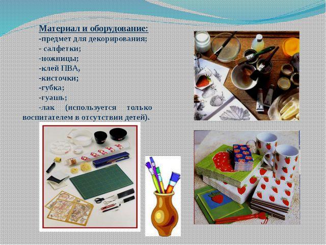 Материал и оборудование: -предмет для декорирования; - салфетки; -ножницы; -...
