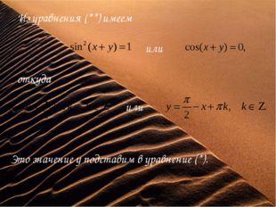 Из уравнения (**) имеем или откуда или Это значение у подставим в уравнение (