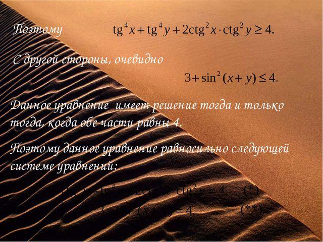 Поэтому С другой стороны, очевидно Данное уравнение имеет решение тогда и тол...