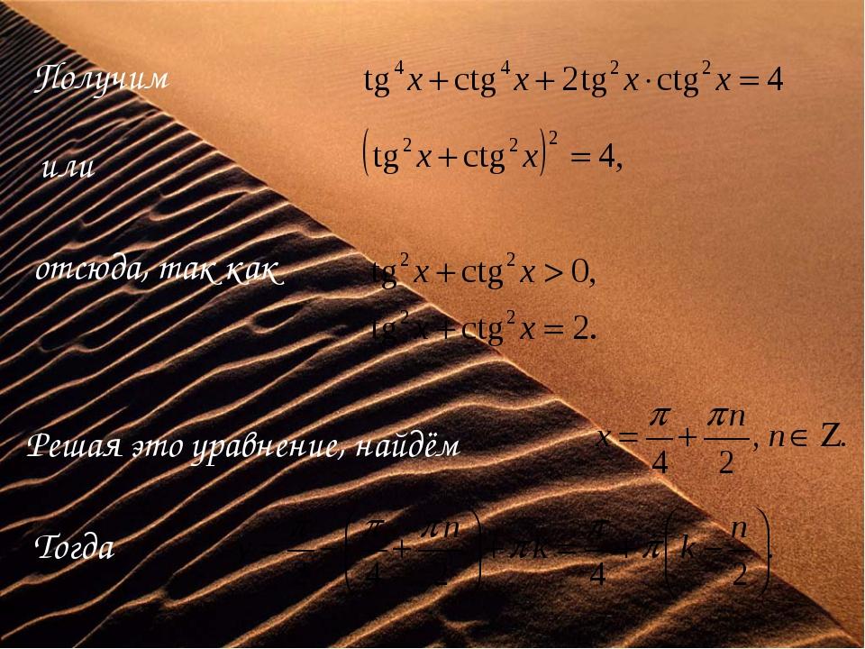 Получим или отсюда, так как Решая это уравнение, найдём Тогда