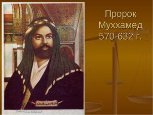 Пророк Муххамед 570-632 г.