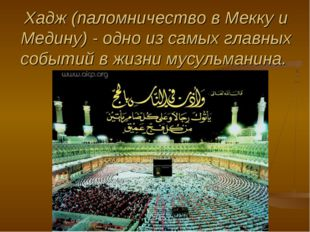 Хадж (паломничество в Мекку и Медину) - одно из самых главных событий в жизни