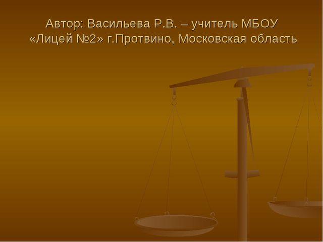 Автор: Васильева Р.В. – учитель МБОУ «Лицей №2» г.Протвино, Московская область