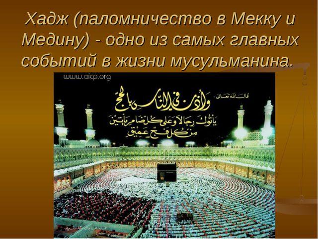 Хадж (паломничество в Мекку и Медину) - одно из самых главных событий в жизни...