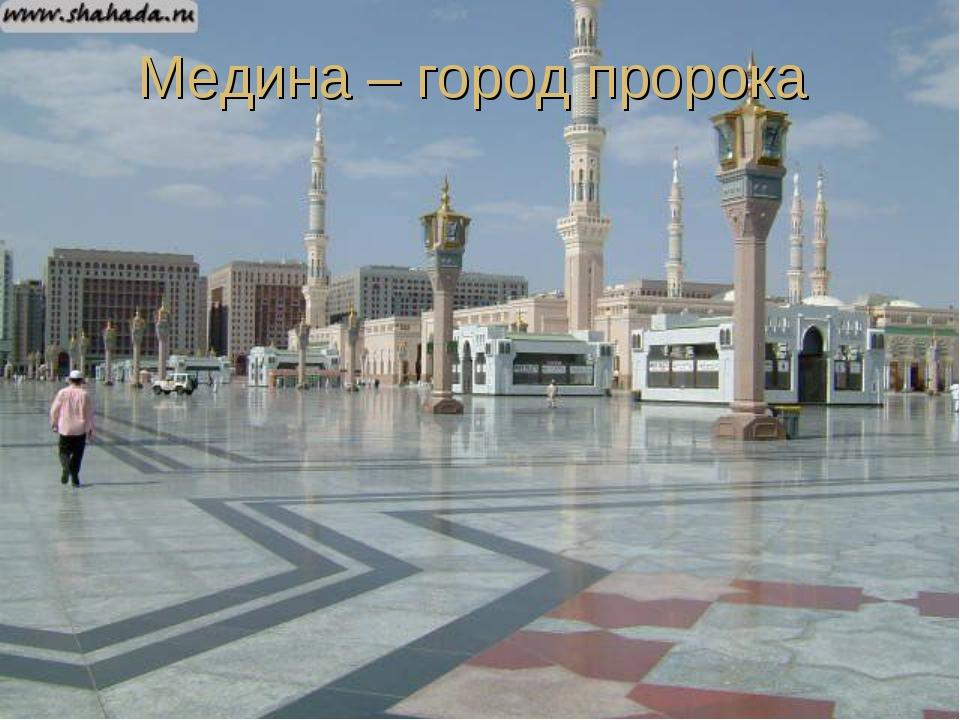 Медина – город пророка