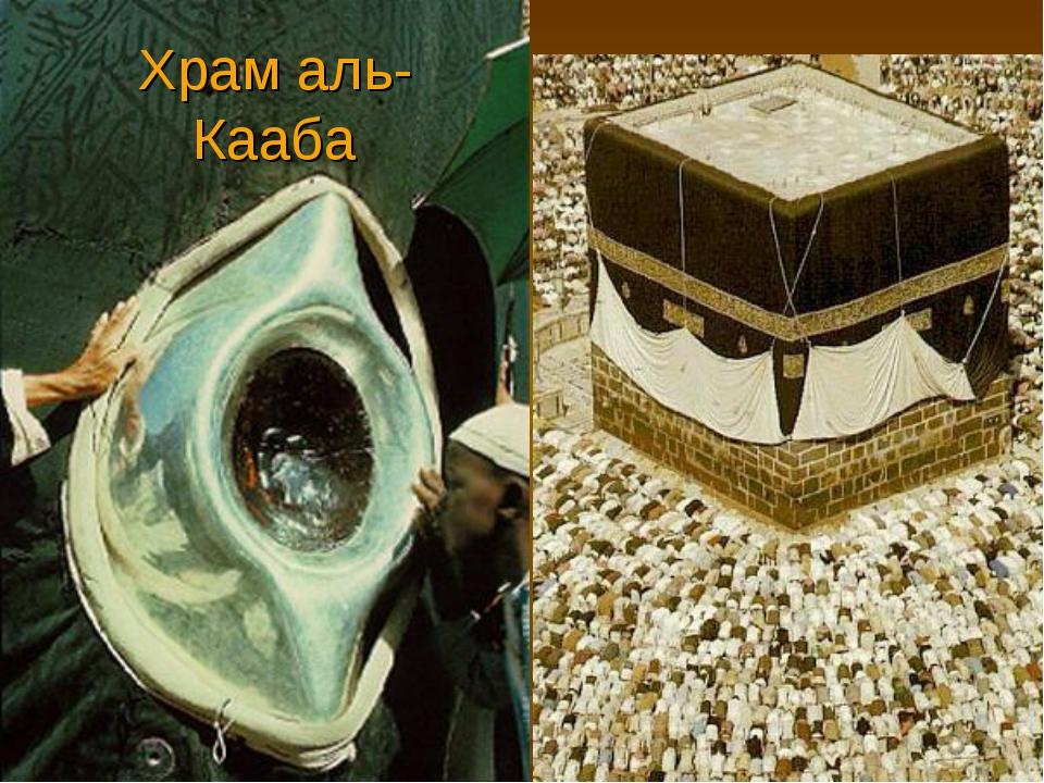 Храм аль-Кааба