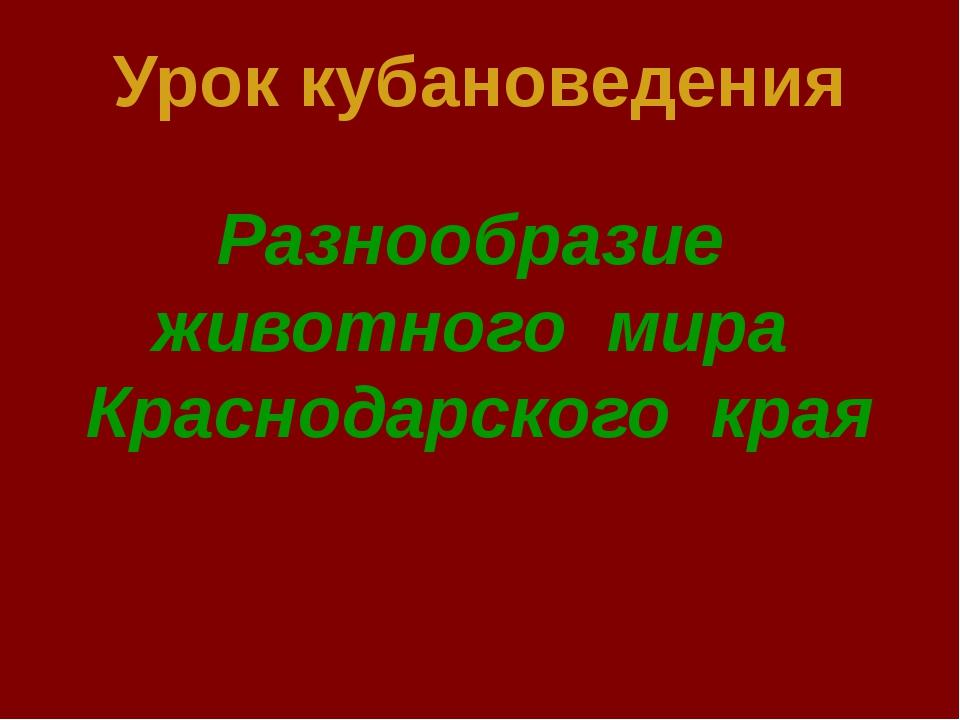 Урок кубановедения Разнообразие животного мира Краснодарского края