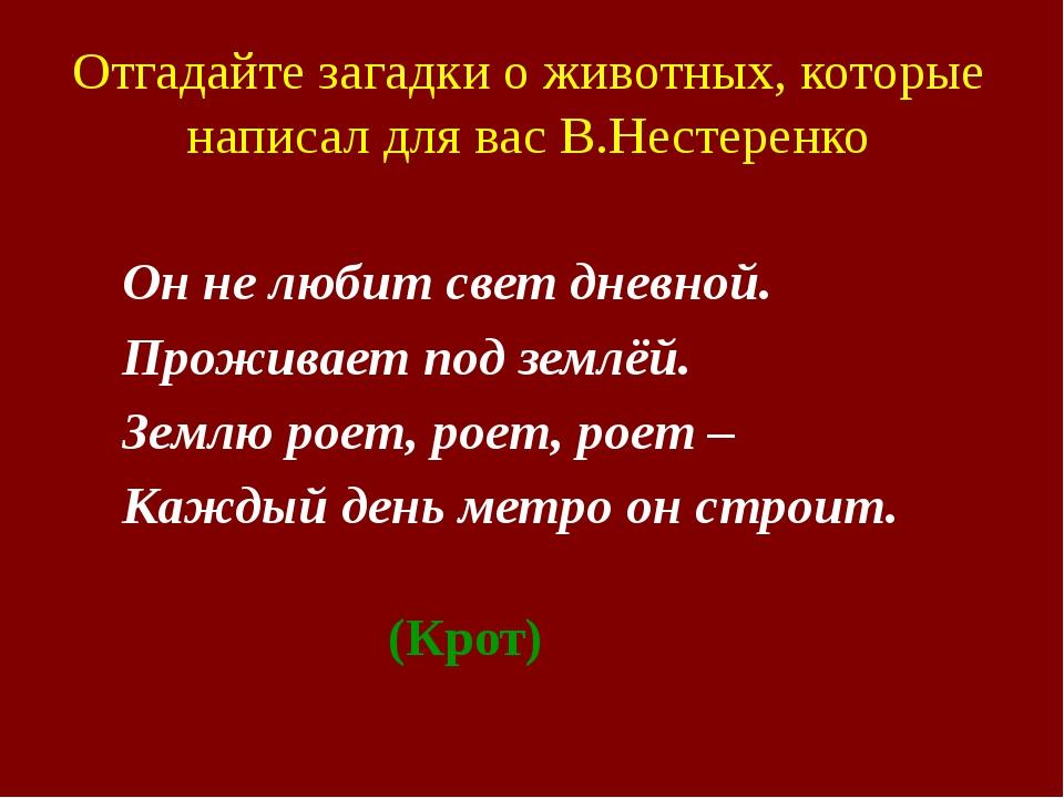Отгадайте загадки о животных, которые написал для вас В.Нестеренко Он не люб...