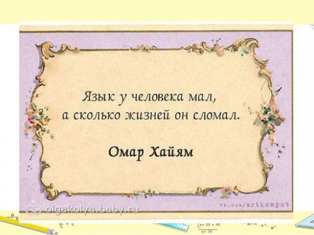 Цитаты омара хайяма о языке