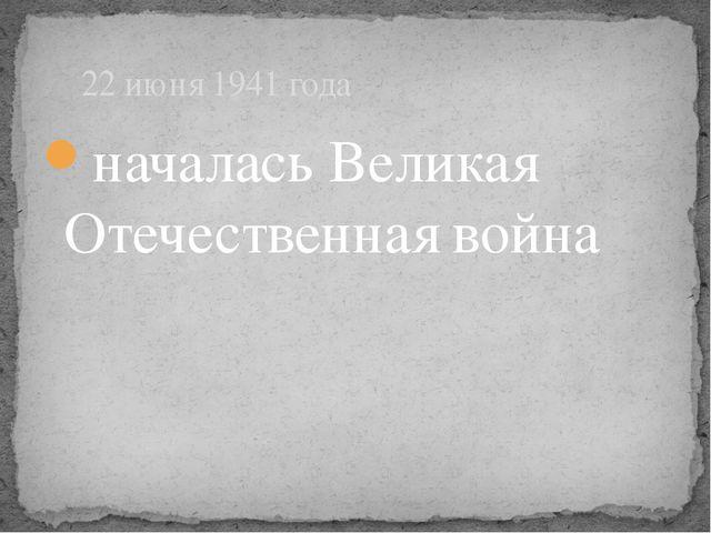 началась Великая Отечественная война 22 июня 1941 года