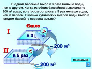I II В одном бассейне было в 3 раза больше воды, чем в другом. Когда из обоих