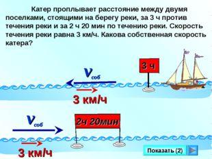 Показать (2) Катер проплывает расстояние между двумя поселками, стоящими на б