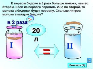 В первом бидоне в 3 раза больше молока, чем во втором. Если из первого перел