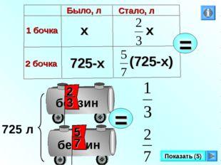 Показать (5) х 725-х х (725-х)