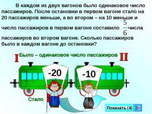 В каждом из двух вагонов было одинаковое число пассажиров. После остановки в