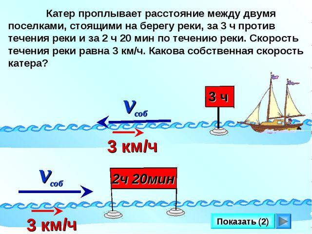 Показать (2) Катер проплывает расстояние между двумя поселками, стоящими на б...
