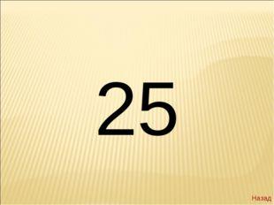 25 Назад