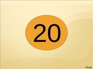 20 Назад