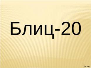 Блиц-20 Назад