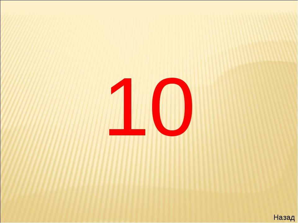10 Назад