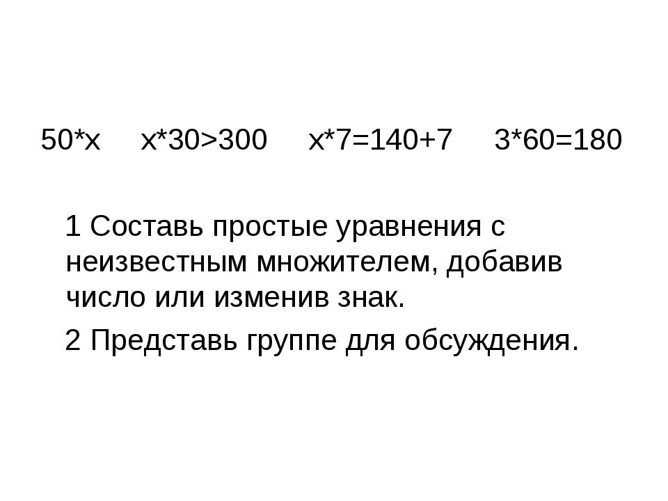 50*x x*30>300 x*7=140+7 3*60=180 1 Составь простые уравнения с неизвестным мн...