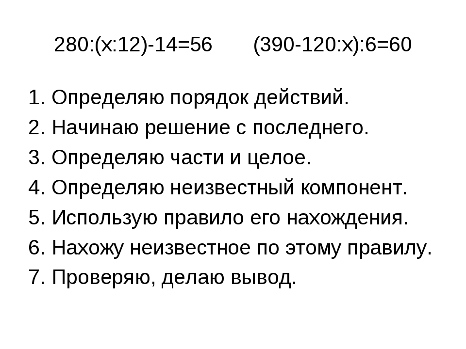 280:(x:12)-14=56 (390-120:x):6=60 1. Определяю порядок действий. 2. Начинаю р...